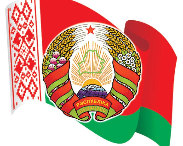 Открытки с белорусской символикой, днем рождения